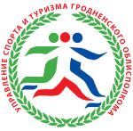 Управление физической культуры, спорта и туризма Гродненского облисполкома