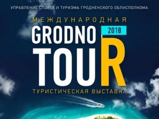 Международная туристическая выставка «Grodno Tour 2018» пройдет в Гродно 19-20 мая