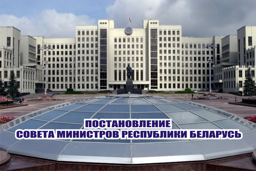 Картинки по запросу совет министров рб